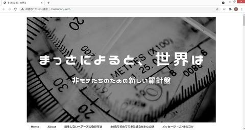 新ブログタイトル画像