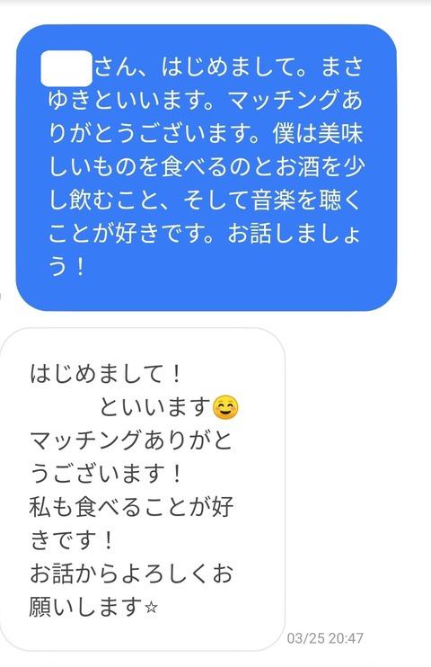 29歳乙女とマッチング!メッセージもすぐ途切れる01【Omiai】