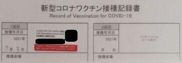 新型コロナワクチンを岡山の県営接種会場でモデルナ筋注04