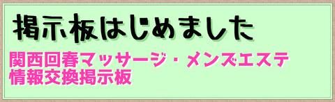 関西回春マッサージ・メンズエステ情報交換掲示板