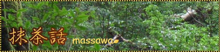 抹茶話 -massawa- [抹茶菓子ファンサイト]