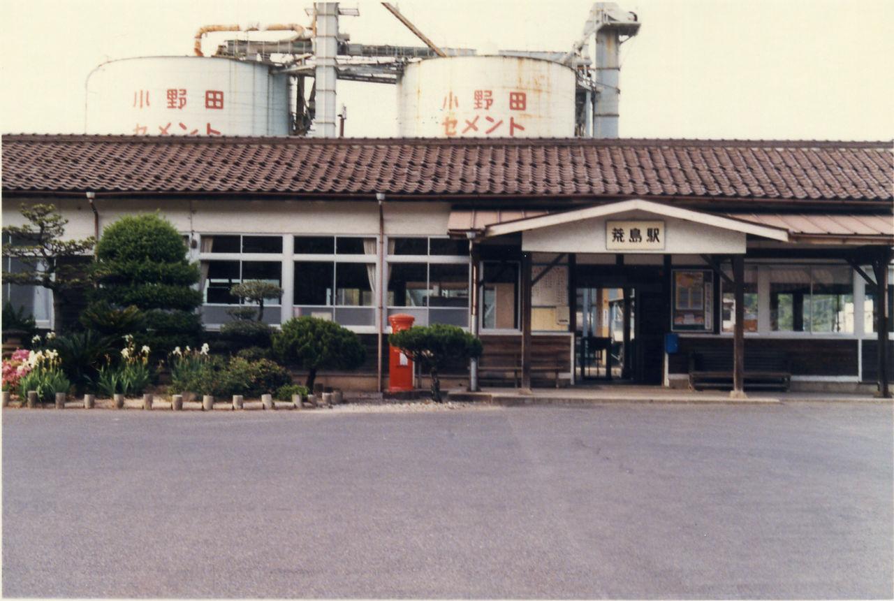 荒島駅 : プラットホームの旅