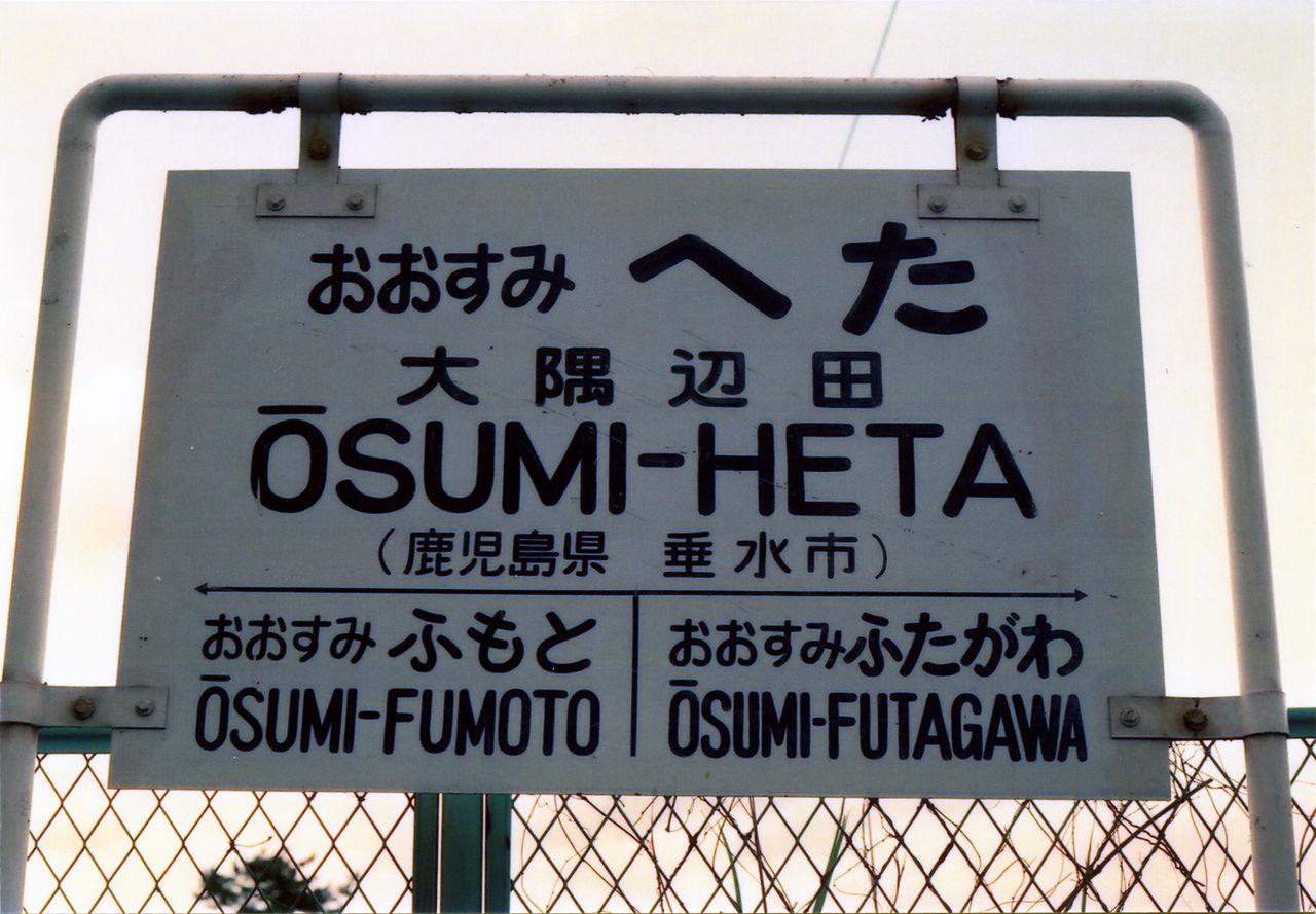 大隅辺田駅 : プラットホームの...