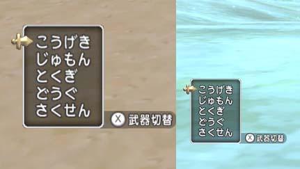 画面比較戦闘03