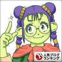 ドレミちゃんバナー武闘家