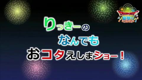 DQXTV夏祭り30000003