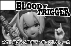 sdf_cut_BLOODYTRIGGER