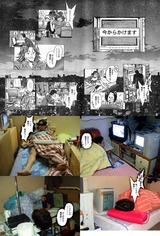 漫画版 VS 現実版