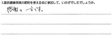 H26s25:平成26年:夏季:国保の節約参加感想:2:上し