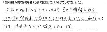 H26s60:平成26年:夏季:国保の節約参加感想:8:疋じ