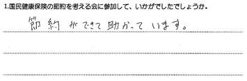 H26s45:平成26年:夏季:国保の節約参加感想:4:小か
