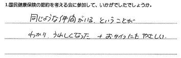 H26s56:平成26年:夏季:国保の節約参加感想:7:中よ