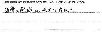 H26s48:平成26年:夏季:国保の節約参加感想:4:藤ろ