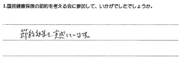 H26s02:平成26年:夏季:国保の節約参加感想:7:荘き