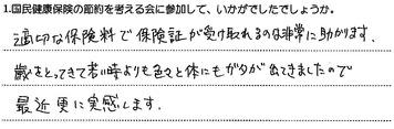 H26s11:平成26年:夏季:国保の節約参加感想:10:田し