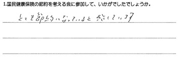 H26s50:平成26年:夏季:国保の節約参加感想:5:當と