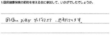 H26s30:平成26年:夏季:国保の節約参加感想:9:岡き
