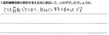 H26s42:平成26年:夏季:国保の節約参加感想:3:江ろ