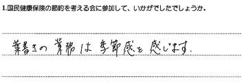 H26s03:平成26年:夏季:国保の節約参加感想:3:寺き