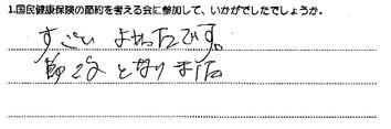 H26s31:平成26年:夏季:国保の節約参加感想:6:和き