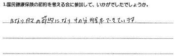 H26s24:平成26年:夏季:国保の節約参加感想:2:松む