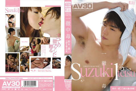 【AV30】S1 BOYS COLLECTION 一徹中毒 鈴木一徹×S級女優4時間