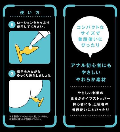 【エロいは正義!】ぷにっとすとっぱー[S]【アナル初心者にもやさしい柔らか素材】