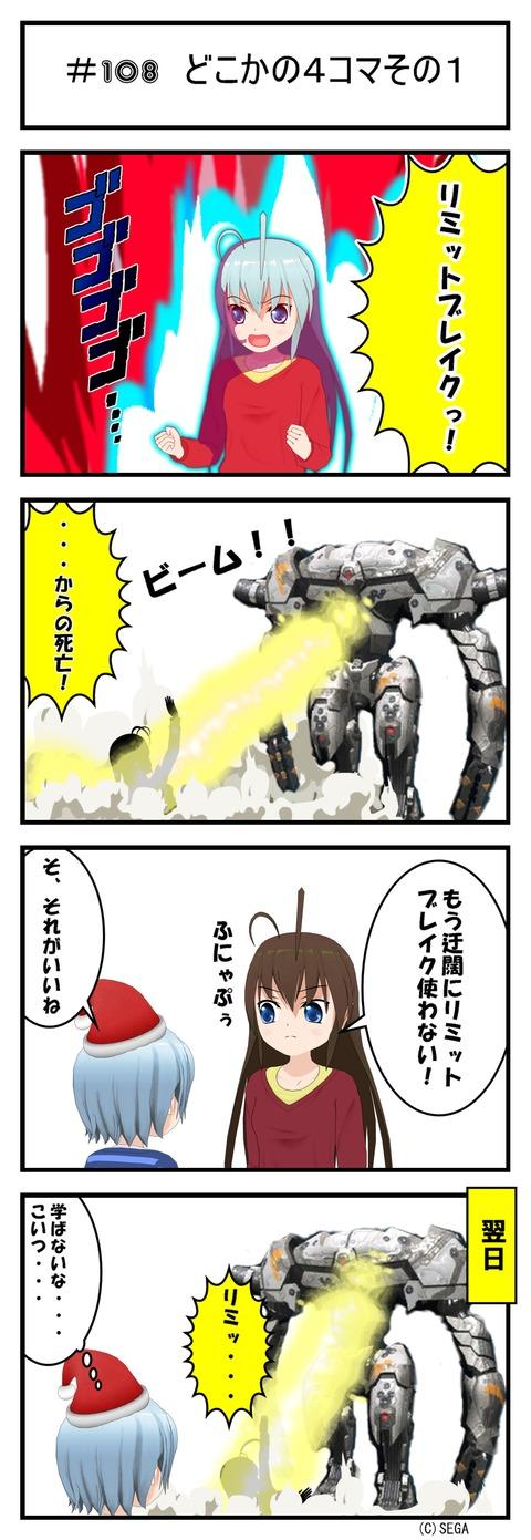 コミック 108_001