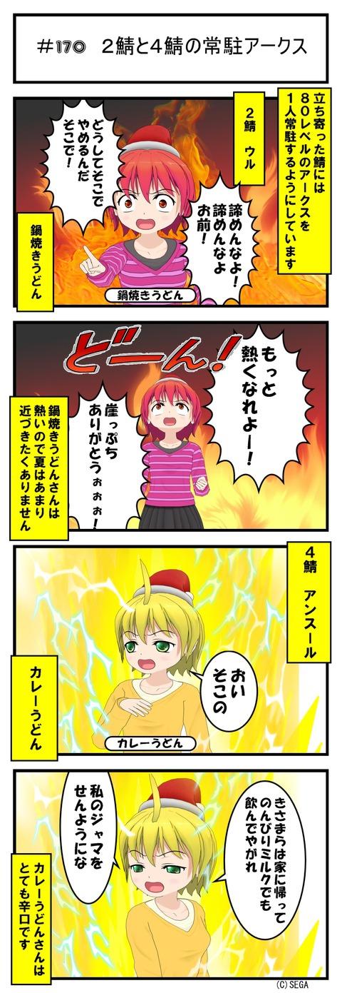 コミック 170_001