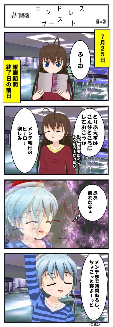 コミック 152_001
