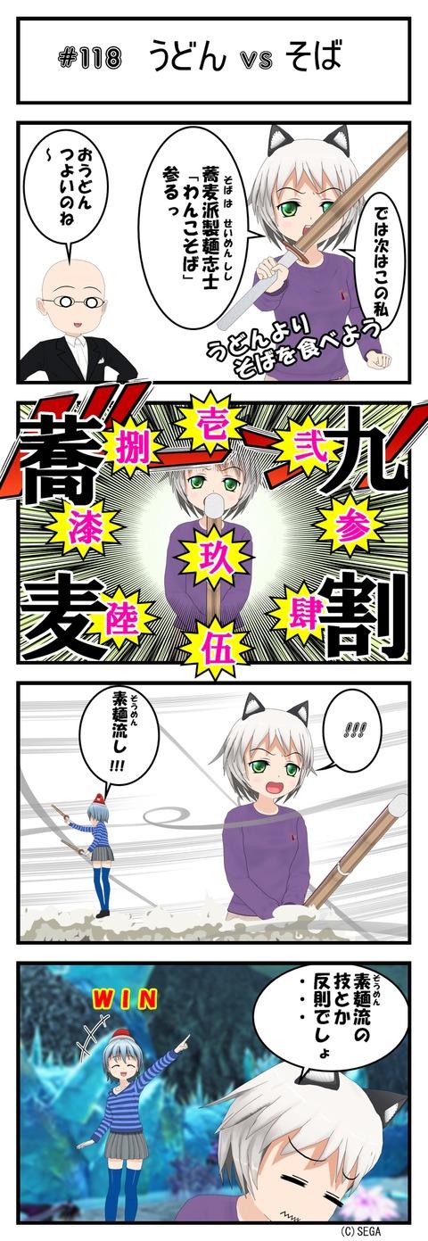 コミック 118_001