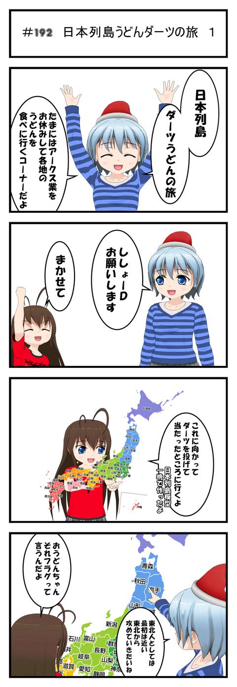 コミック 192_001