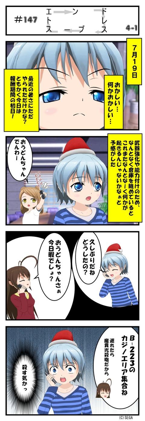 コミック 147_001