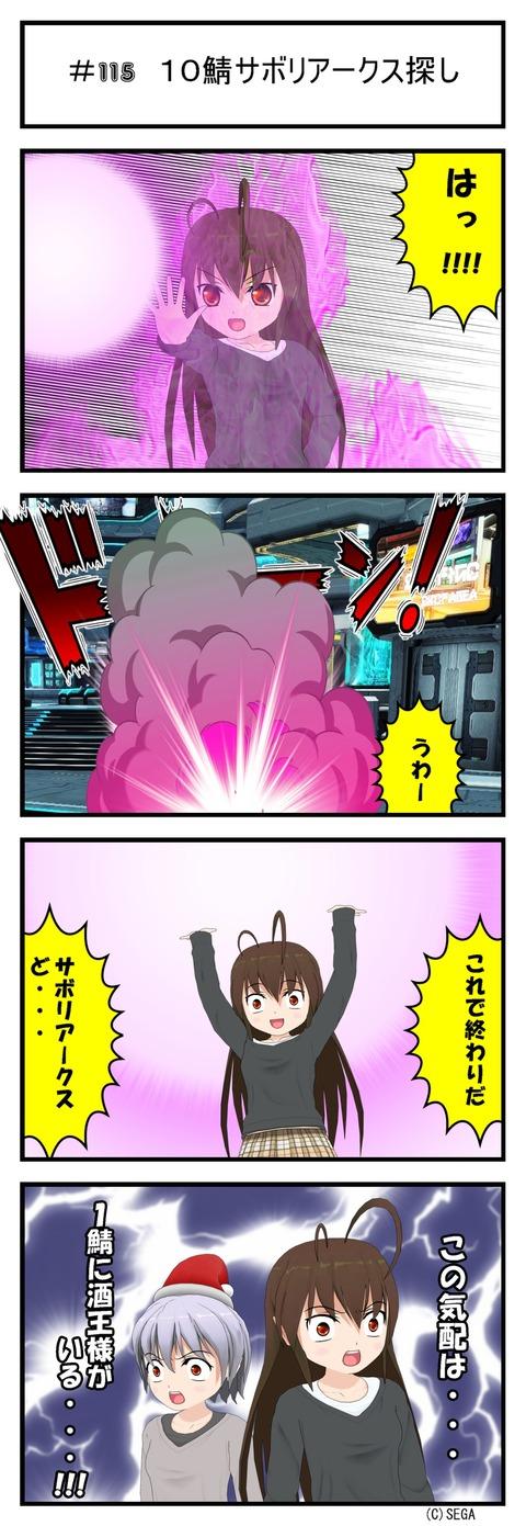 コミック 115_001