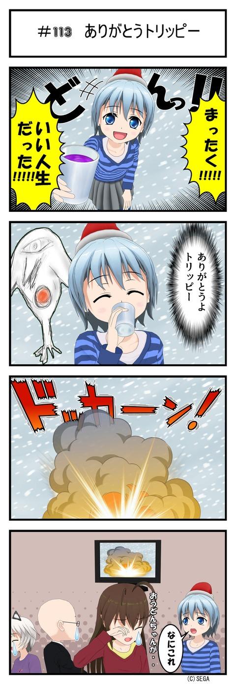 コミック 113_001