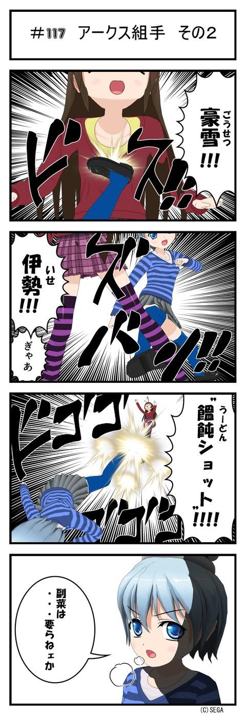 コミック 117_001