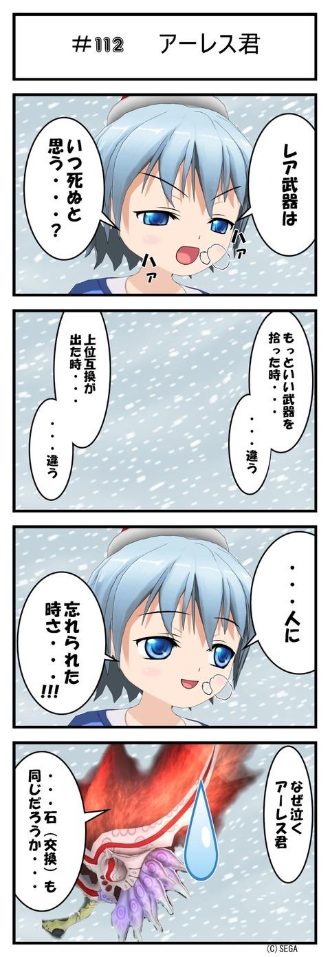 コミック 112_001