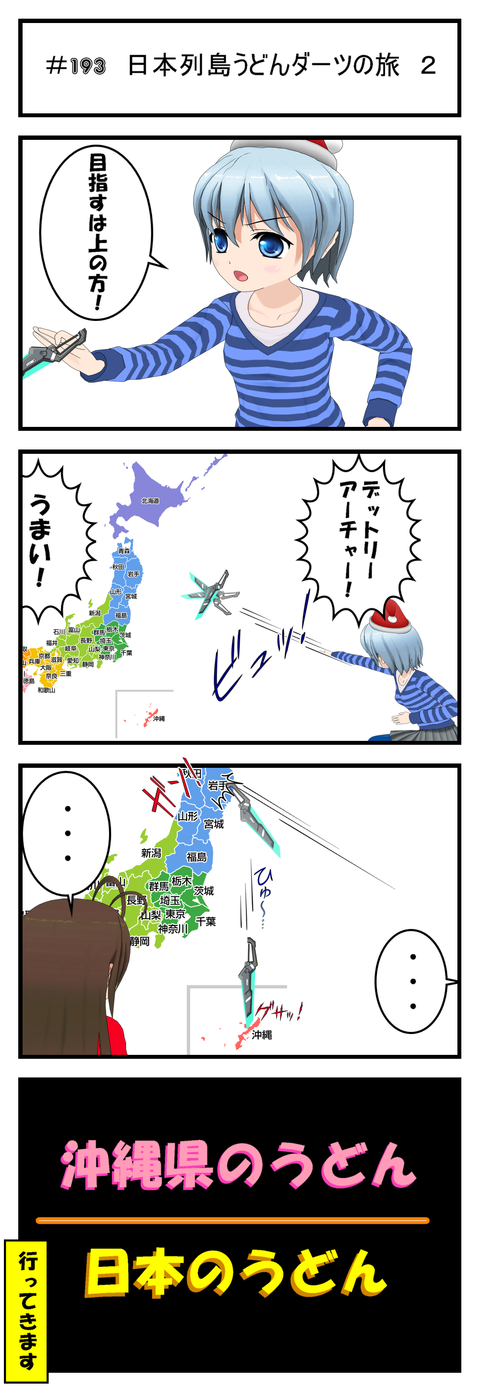 コミック 193_001
