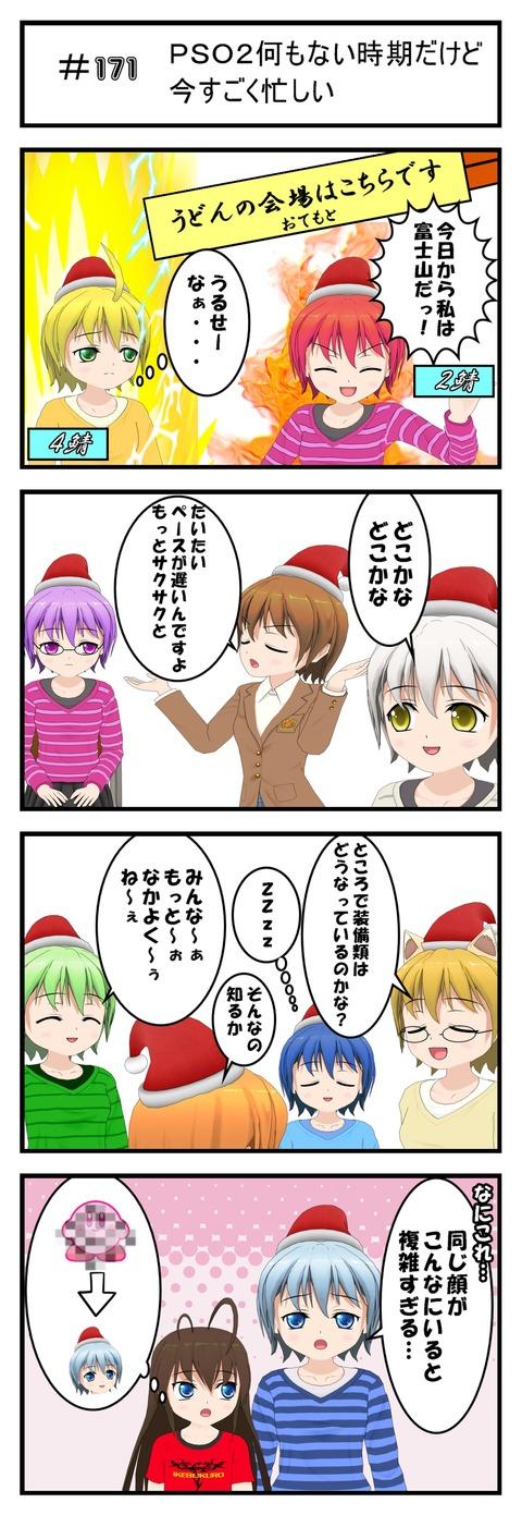 コミック 171_001