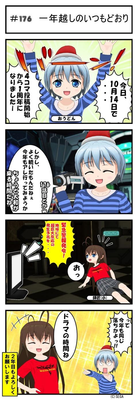 コミック 176_001