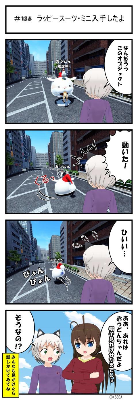 コミック 136_001