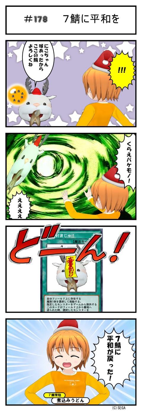 コミック 178_001