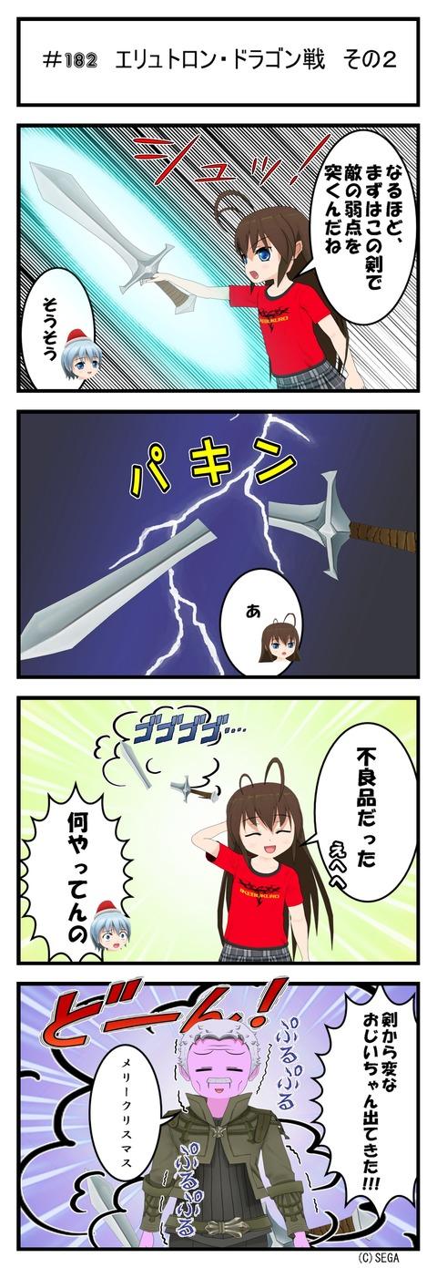 コミック 182_001
