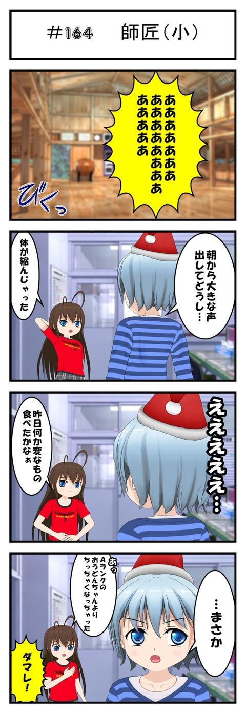 コミック 164_001