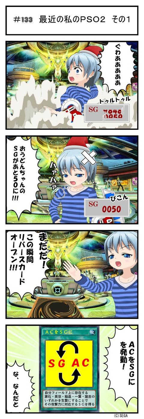 コミック 133_001