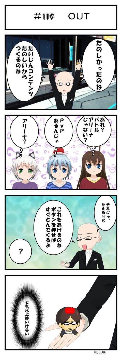 コミック 119_001