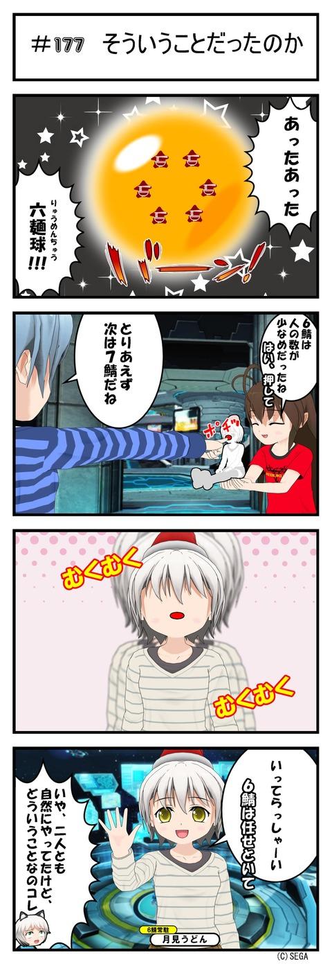 コミック 177_001