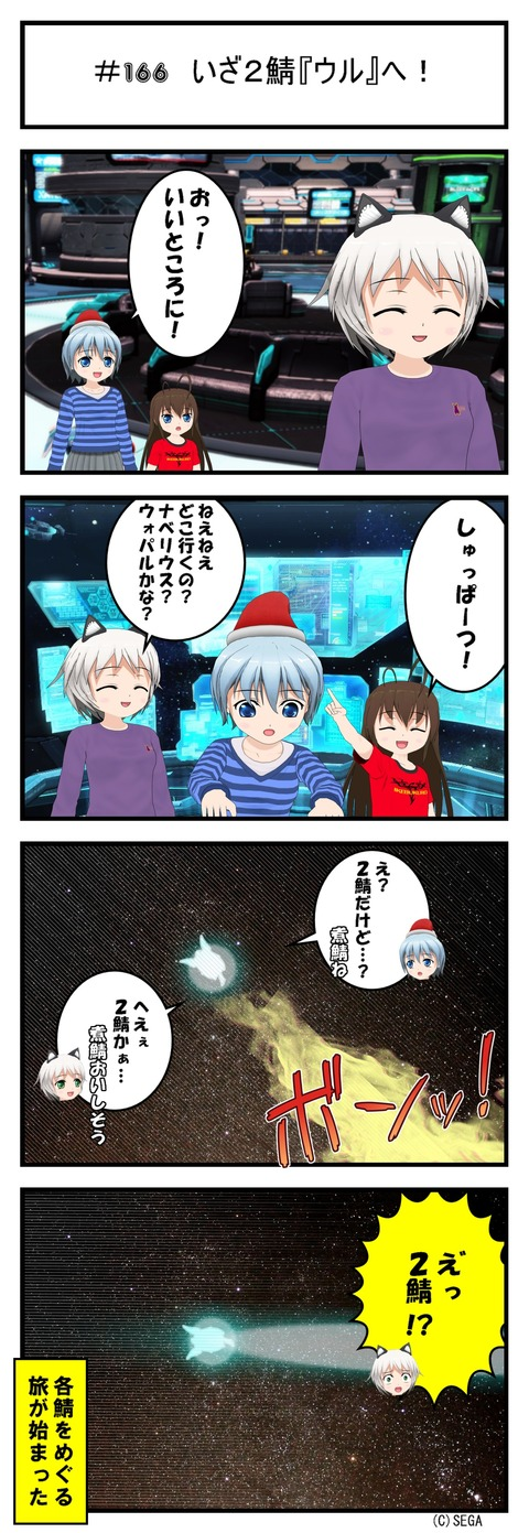 コミック 166_001