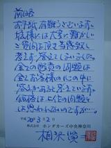 aizawasan