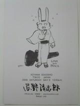 imawano_kiyoshiro8